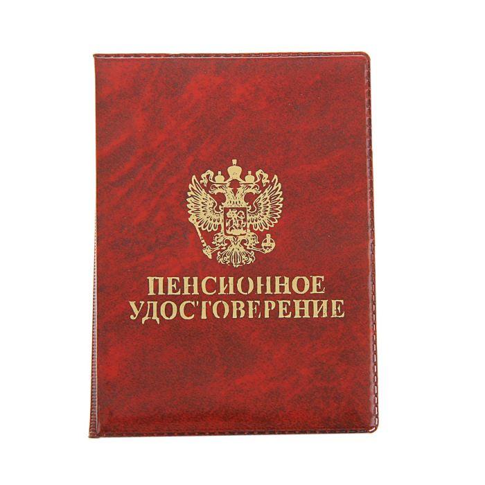 Обложка для пенсионного удостоверения