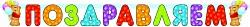 Гирлянда - буквы Поздравляем, Мишка, 210см