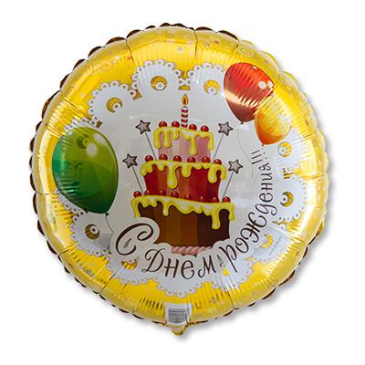 Шар C Днем рождения Торт, 45 см