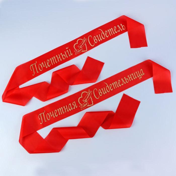 Набор лент для свидетелей, шелк, цвет красный, 2 предмета