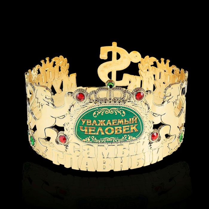 Корона самый главный