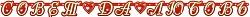 Гирлянда - буквы Совет да любовь, Сердца, длина 230 см