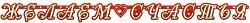 Гирлянда - буквы Желаем счастья, Сердца, длина 210 см