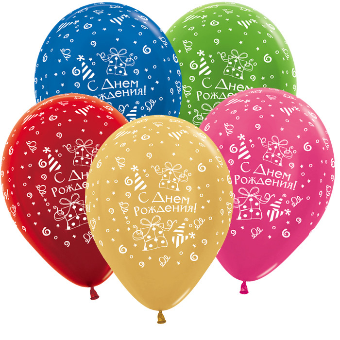 С днём рождения Подарок, Ассорти Метал, 5 сторонняя печать, 30 см, 50 шт / Колумбия