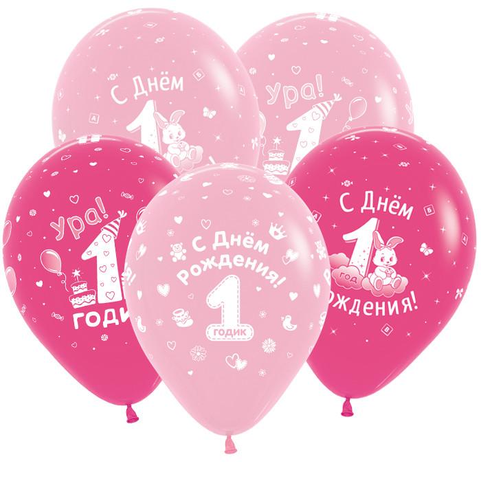 С Днем рождения 1 годик Девочка, Ассорти Пастель, 5 сторон.печать (3 дизайна), 30 см, 50шт/Колумбия