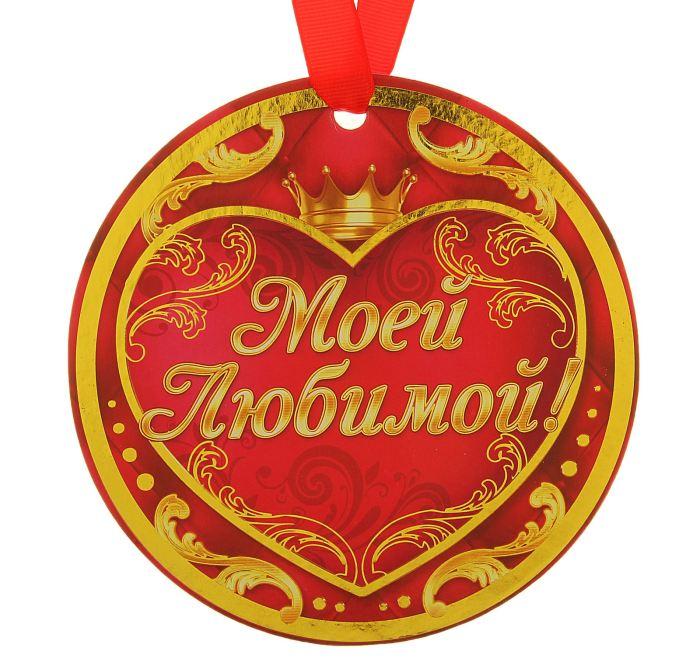 Медаль - гигант
