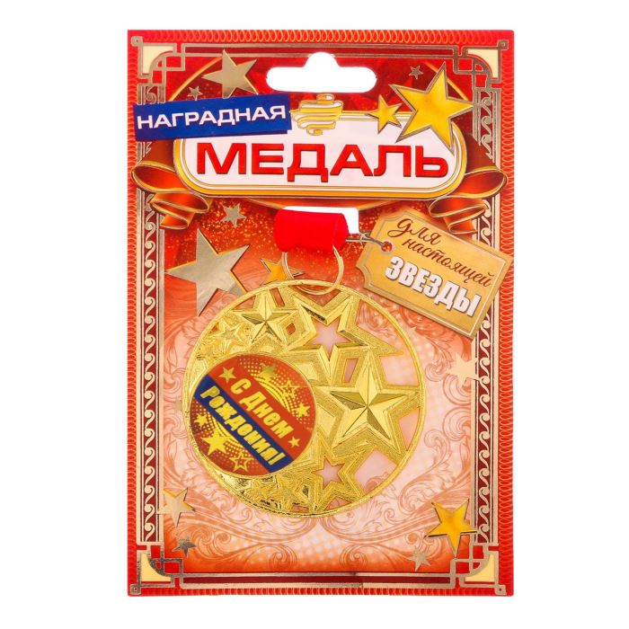 Медаль со звездами