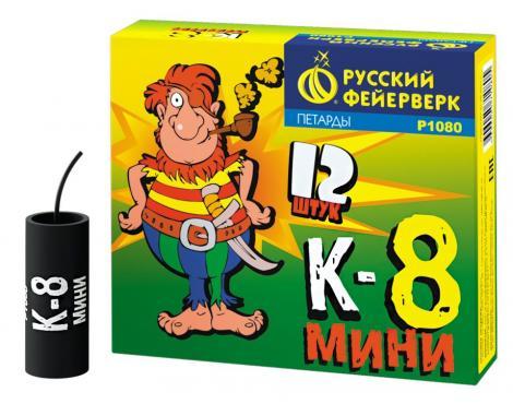 К-8 МИНИ