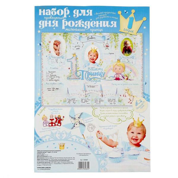 Набор для проведения детского праздника