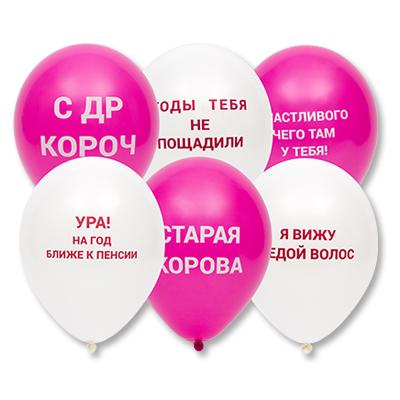 Шары с рисунком   Оскорбительные, розовые Happy Birthday  30 см