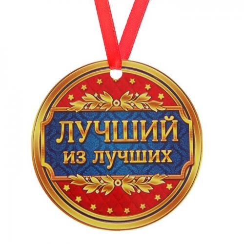 Медаль-магнит