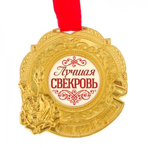 Медаль от всей души