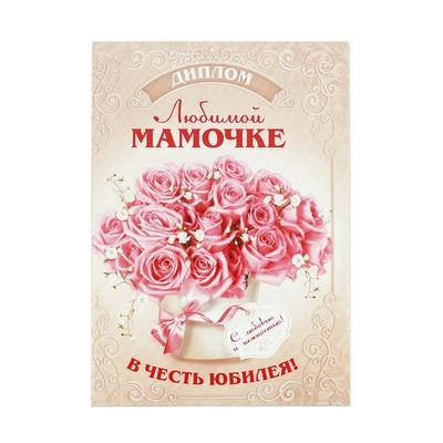 Диплом «Любимой мамочке в честь юбилея»