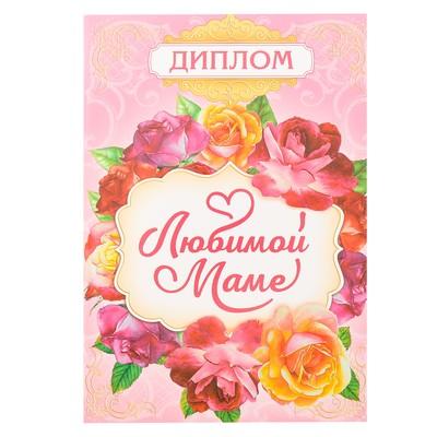 Диплом «Любимой маме» 15*21 см