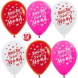 Воздушный шар (30 см) Люблю тебя мама!, Ассорти (005, 015, 012), пастель, 5 ст, 50 шт.