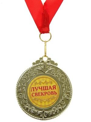 Медаль на ленте