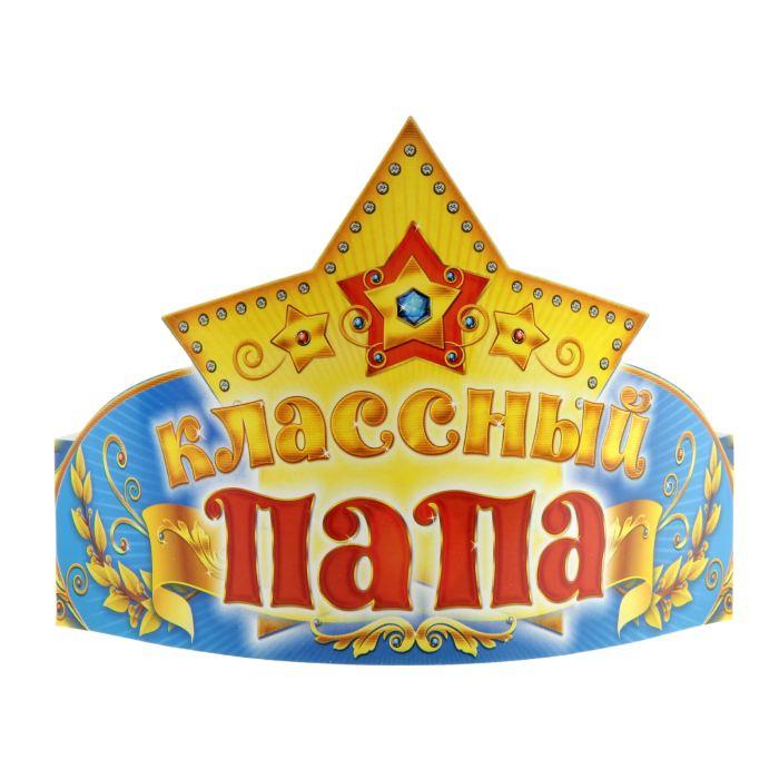 Корона картонная