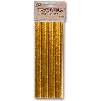 Трубочка д/кокт фольгиров золотая 12шт