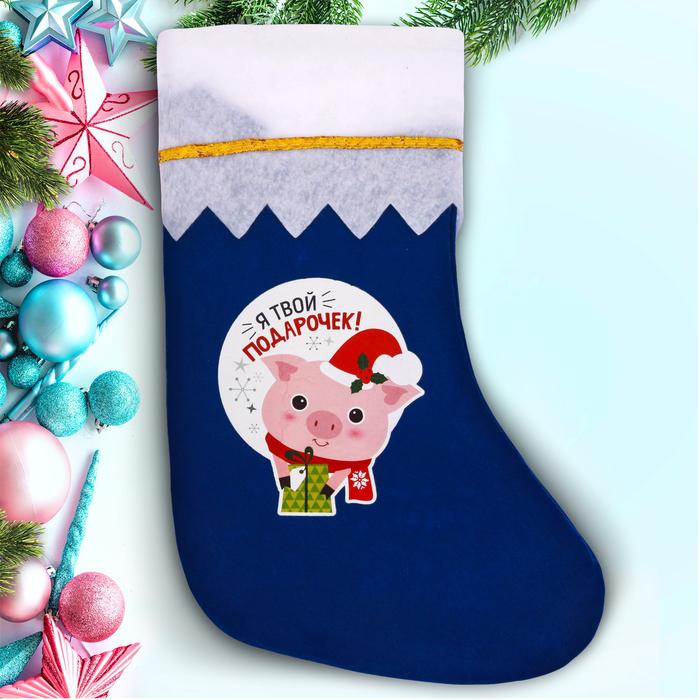 Мешок - носок для подарков