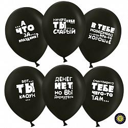 Воздушный шар  Юмористические шары, Черный, пастель, 2 ст 30 см