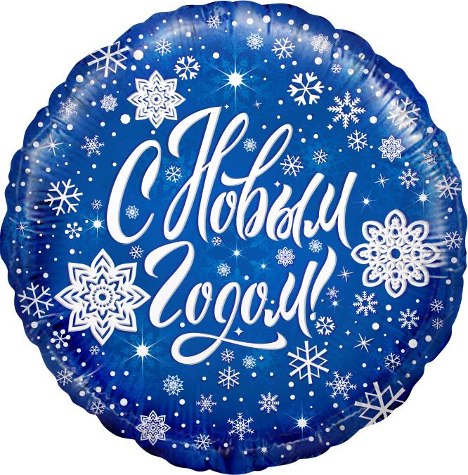 Фольгированный шар (18/46 см) Круг, С Новым годом, Синий, 45см