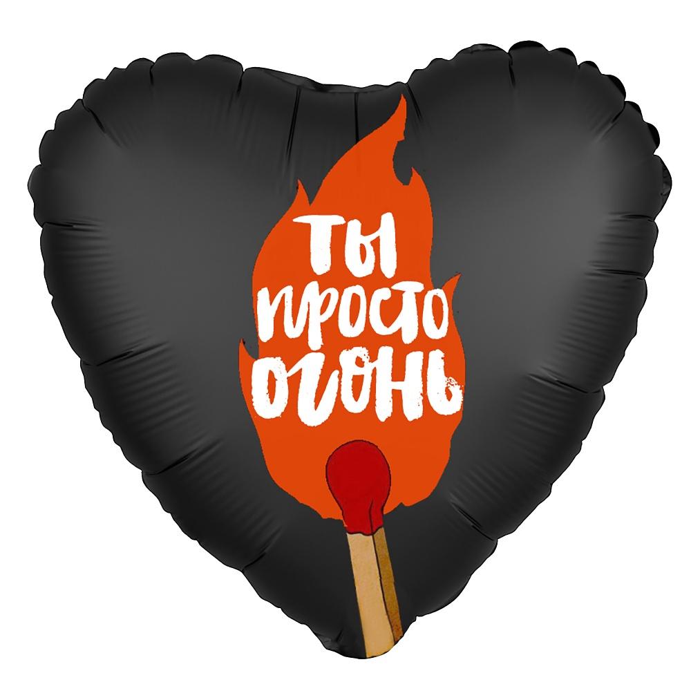 Шар (18/46 см) Сердце, Ты просто огонь, Черный