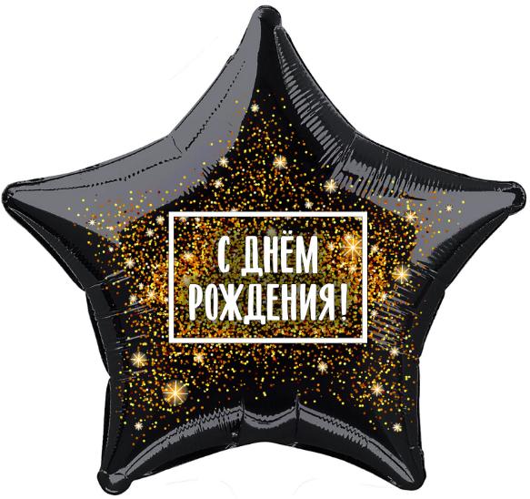 Шар (18/46 см) Звезда, С Днем Рождения! (золотая хлопушка), Черный