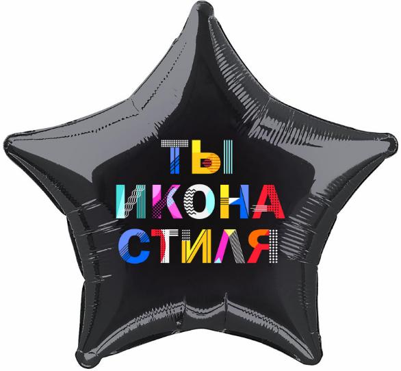Шар (18/46 см) Звезда, Ты Икона Стиля, Черный