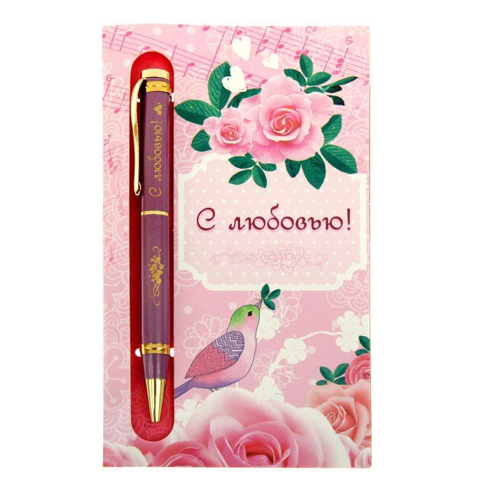 Ручка подарочная на открытке