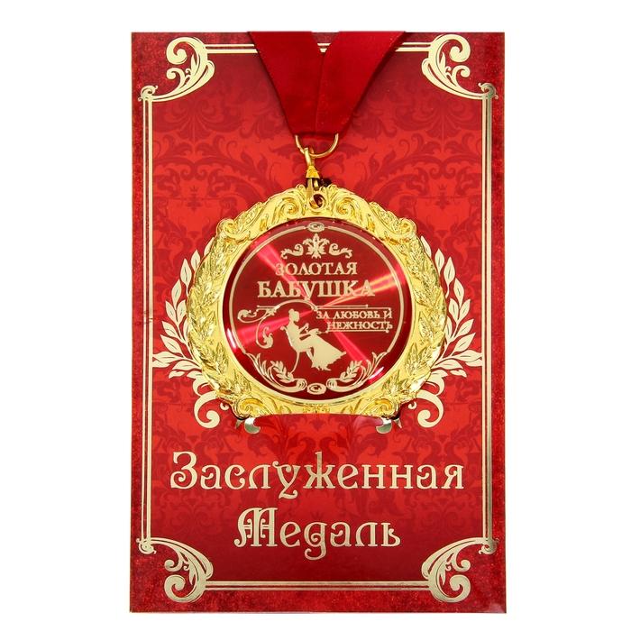 Медаль на открытке