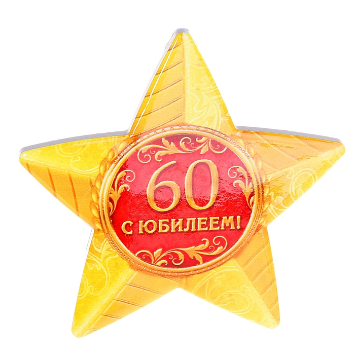 Звезда сувенирная