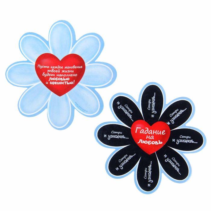 Валентинка со скретч слоем «Гадание на любовь»,9 × 9 см