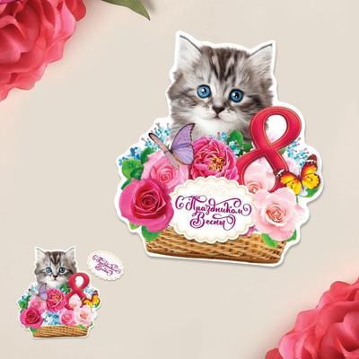 Открытка поздравительная с письмом «Котёнок», 8 × 9 см