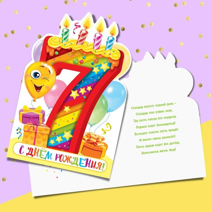 Открытка формовая с днём рождения, «Семь лет», 12 × 18 см