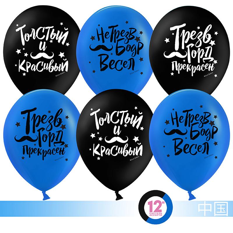 Воздушный шар 30 см  Толстый и красивый (усы), Черный/Синий, пастель, 2 ст