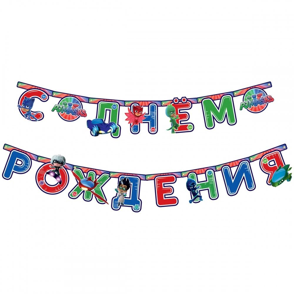Гирлянда - буквы С Днем Рождения (герои в масках), 250 см