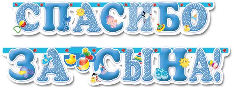 Гирлянда - буквы Спасибо за сына! (игрушки), с блестками, 200 см