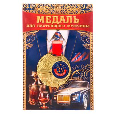 Медаль мужская юбилейная