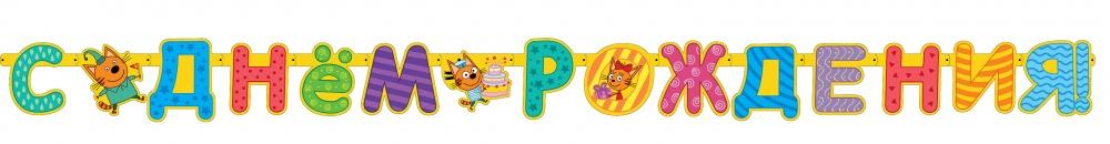 Гирлянда буквы С Днем Рождения! (Три Кота), 260 см
