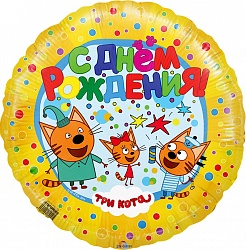 Воздушный шар (18/46 см) Круг, Три кота, Желтый