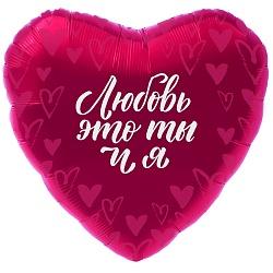 Шар (18/46 см) Сердце, Любовь - это Ты и Я, Фуше