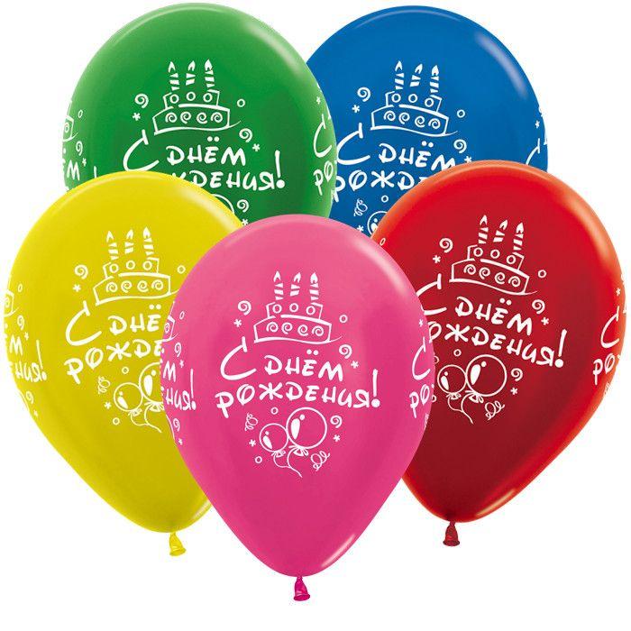 С днем рождения Торт и шары, Ассорти Метал, 5 ст., 30 см