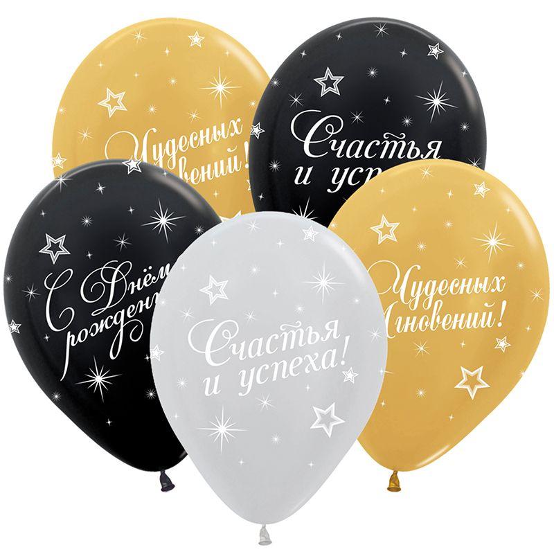 С Днем рождения ДеЛюкс (3 дизайна), Ассорти Перламутр-Метал, 5 ст.30 см