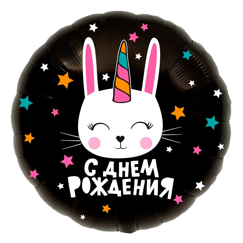 Зайка-единорог С Днем рождения, 18