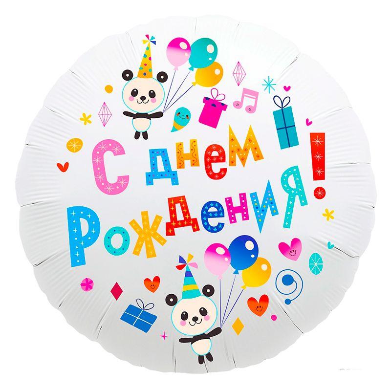 Панды С Днем рождения, 18