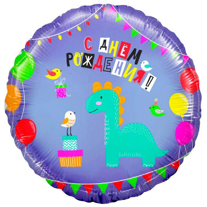 Динозаврик С Днем рождения, 18