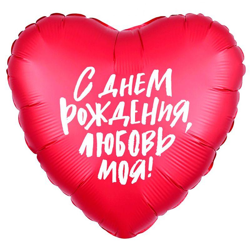 С Днем рождения, любовь моя, 19