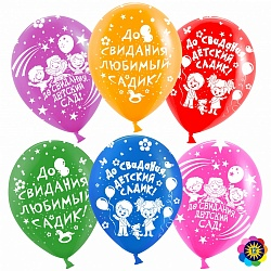 Воздушный шар До свидания детский сад!, Ассорти, лайт, пастель, 5 ст, 30см
