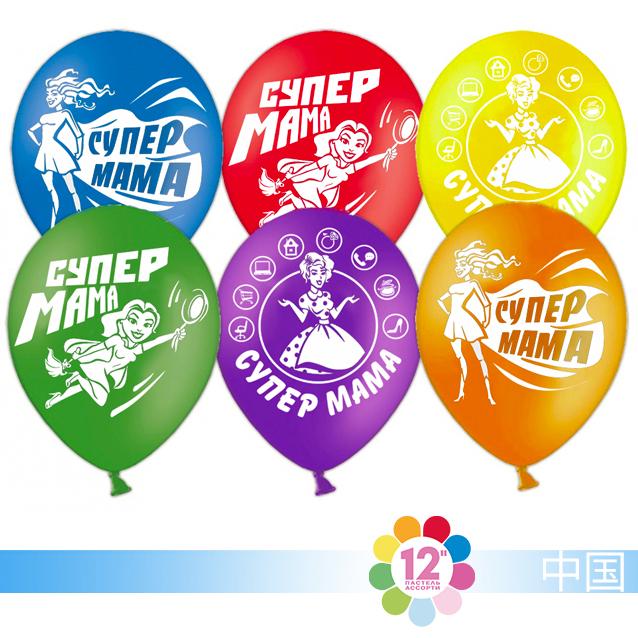 Воздушный шар  Супер Мама, Ассорти, пастель, 2 ст, 30см .