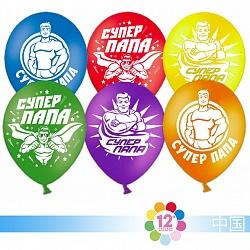 Воздушный шар  Супер Папа, Ассорти, пастель, 30см.